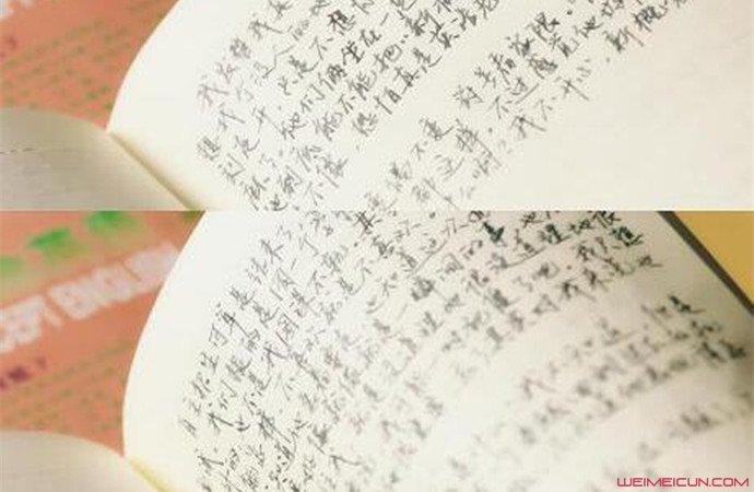 洛枳的日记本被谁捡了