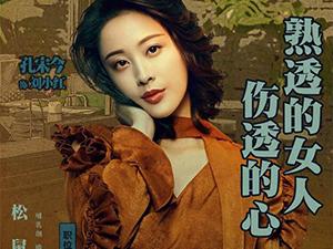 动物管理局刘小红谁演的 单亲妈妈刘小红与周探长有可能吗