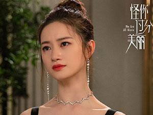 怪你过分美丽林湘谁演的 流量大明星林湘喜欢的是谁